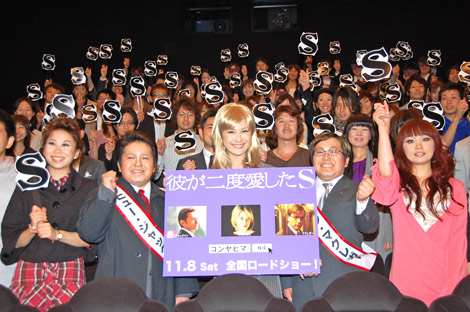 美男美女しか入会できないSNS『ビューティフル・ピープル』会員と椿姫、ザ・たっち