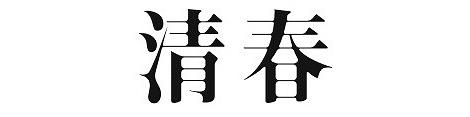 清春のロゴ