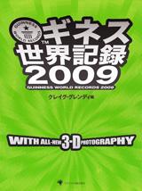 『ギネス世界記録2009』¥2,980(税別)