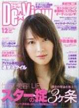 戸田恵梨香が表紙の『デ☆ビュー』12月号。