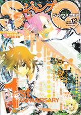 新連載が発表された『ジャンプスクエア』(11月4日発売号)