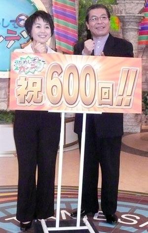 NHK番組『ためしてガッテン』放送600回を祝うボード
