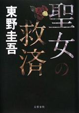 東野圭吾『聖女の救済』(文藝春秋)
