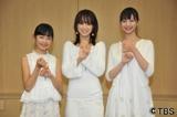 愛の劇場40周年記念ドラマ『ラブレター』(TBS系)の製作発表会見