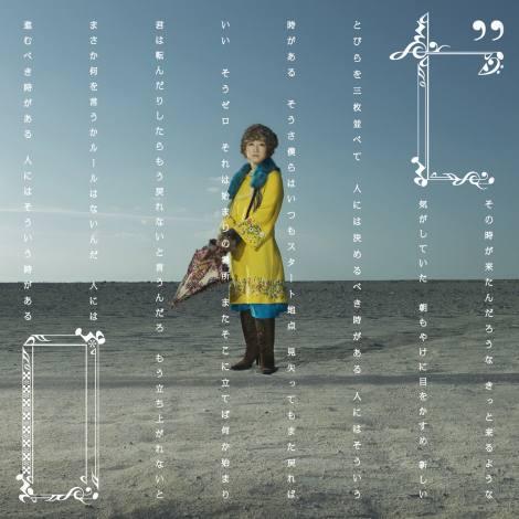 コラボミュージックビデオが特典としてついてくるたむらぱんの新曲「ゼロ」(初回限定盤)