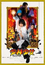 週間DVDランキングの邦画で1位(総合3位)に輝いたDVD『少林少女 コレクターズ・エディション』