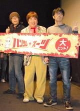 映画『ハンサム★スーツ』の大ヒット御礼舞台あいさつに出席した(左から)英勉監督、塚地武雅、鈴木拓