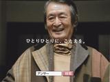NTTドコモの新CMに出演している山崎努