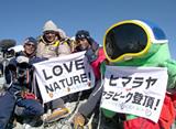 ガチャピンがヒマラヤ山脈の登頂に成功