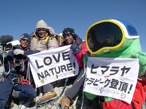 ヒマラヤの山頂で「LOVE NATURE」のメッセージを送るガチャピン一行 (C)2008 フジテレビ KIDS