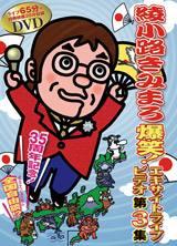 3位に浮上した綾小路きみまろ、DVD『爆笑!エキサイトライブビデオ第3集』