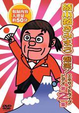 24位の綾小路きみまろ、DVD『爆笑!エキサイトライブビデオ第2集』