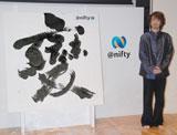 「ブロガーが考える今年の漢字」を発表した書家の森大衛氏