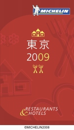 『ミシュランガイド東京2009 日本語版』
