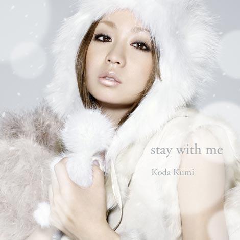 12月24日発売のシングル「stay with me」ジャケット写真