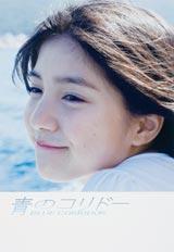 『週刊プレイボーイ』の表紙を飾る川島海荷