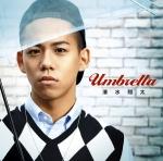 清水翔太の1stアルバム『Umbrella』