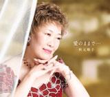 秋元順子のシングル「愛のままで…」