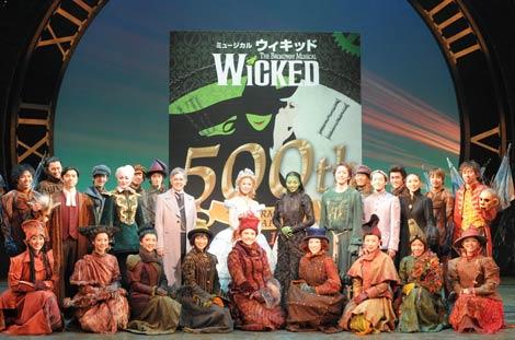 ミュージカル『ウィキッド』が通算公演回数500回を迎えた劇団四季のキャストによる特別カーテンコール
