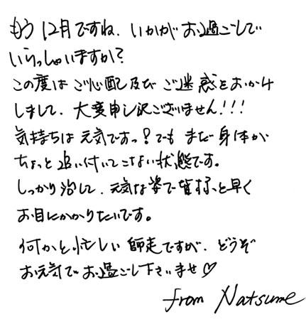 大浦みずきの直筆メッセージ
