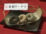 ミスタードーナツの新商品『米粉ドーナツ』(期間限定販売)