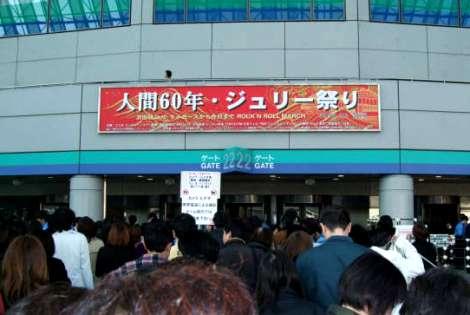 東京ドームで行われた『人間60年 ジュリー祭り』 平日15時からの公演にも関わらず多くの人々が集まった