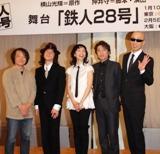 舞台化された『鉄人28号』、製作発表会見の様子