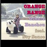 ORANGE RANGEの「おしゃれ番長 feat. ソイソ\\\\ース」(通常版)