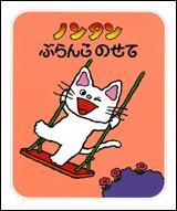 初版『ノンタンぶらんこのせて』(偕成社)