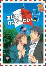 DVD『のだめカンタービレ巴里編』Vol.1 初回限定生産版
