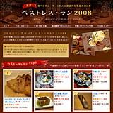 『食べログ.com』で選ばれた「ベストレストラン2008」