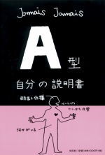 『A型自分の説明書』 Jamais Jamais著/文芸社