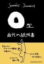 『O型自分の説明書』 Jamais Jamais著/文芸社