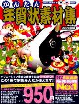 """12/22付オリコン""""本""""ランキングBOOK(総合)部門で1位となった『かんたん年賀状素材集 2009年版』"""