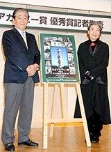 『第32回日本アカデミー賞優秀賞発表会』に出席した(左から)関口宏、樹木希林