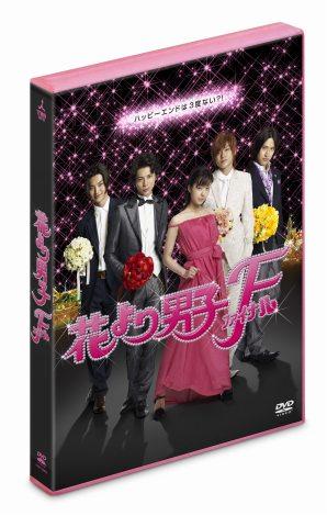 DVD『花より男子ファイナル』(C)2008 「花より男子ファイナル」製作委員会