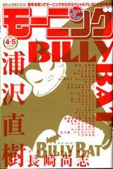 太宰治の生涯をマンガ化することを発表した25日発売の『週刊モーニング』(講談社)