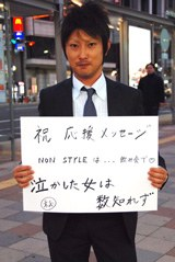 "M-1王者のNON STYLEをアマチュア時代から良く知る高木氏が思わぬ""爆弾""メッセージを送った"