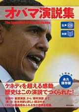 """1/12付オリコン""""本""""ランキングのBOOK(総合書)部門で2位にランクアップした、オバマ氏の演説CD付き書籍『オバマ演説集 生声CD付き』"""