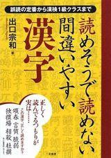 """1/12付オリコン""""本""""ランキングのBOOK(総合書)部門で6位にランクアップした、出口宗和『読めそうで読めない間違いやすい漢字』"""
