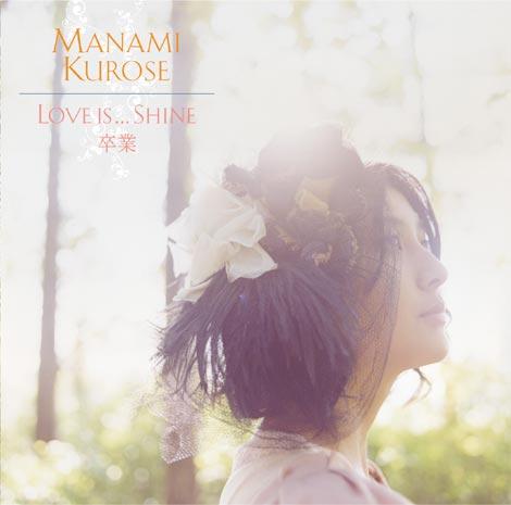 「Love is...Shine / 卒業」ジャケット写真