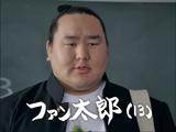 """CMで""""ファン太郎""""を演じる朝青龍"""