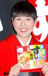 『新すし太郎シリーズ』商品発表会に出席した和田アキ子