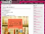 ノミネート作が発表された、「マンガ大賞2009」公式サイト