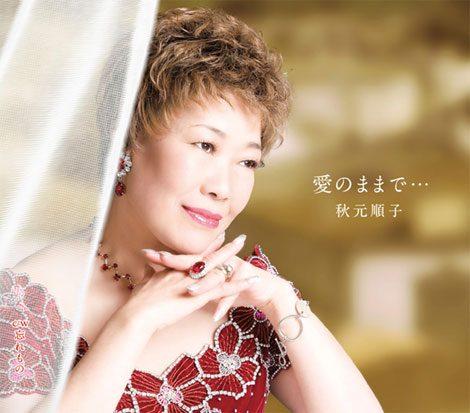 アラ還の星、秋元順子が60代歌手で史上初の1位 | ORICON NEWS