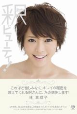 『釈ビューティ!』(2月5日発売)