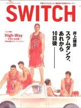 『SLAM DUNK 10 DAYS AFTER』の模様が掲載された雑誌『SWITCH』05年1つ記号(スイッチ・パブリッシング)
