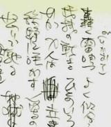 石ノ森さんが決定稿前に試作していた歌詞の直筆生原稿