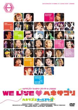 『ヘキサゴンファミリーコンサート2008 WE LIVE■ヘキサゴン』ジャケット