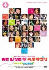 ヘキサゴンファミリーが総出演したライブDVD『ヘキサゴンファミリーコンサート2008 WE LIVE■ヘキサゴン』 ※■は「ハートマーク」